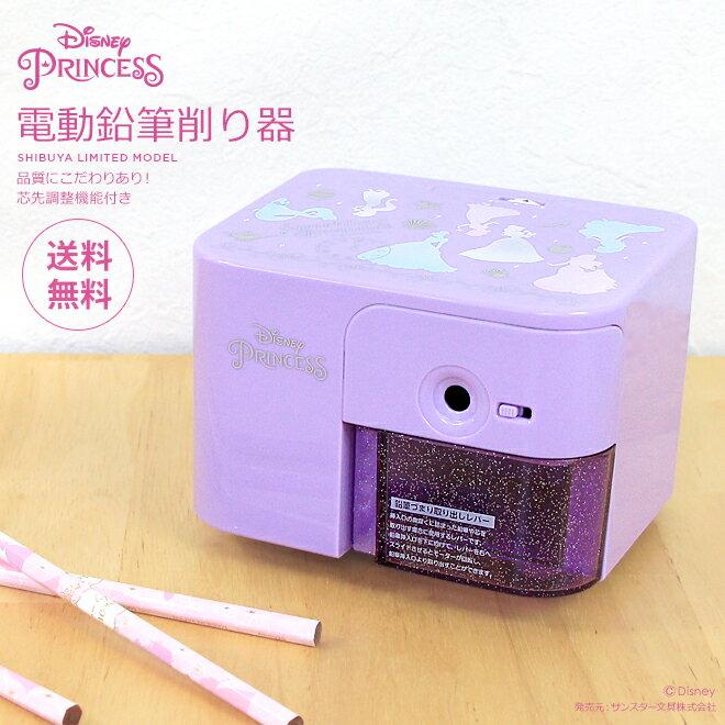 ディズニー・プリンセス 電動鉛筆削り器 SD-E001 ディズニー新入学・限定シリーズ 【disneyzone】