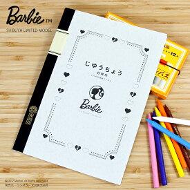Barbie<バービー> ツバメノート B5自由帳 SB-TN002 [M便 1/5]
