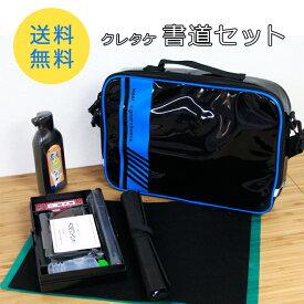 呉竹 書道セット 男の子<習字> ブルー GC-930-12