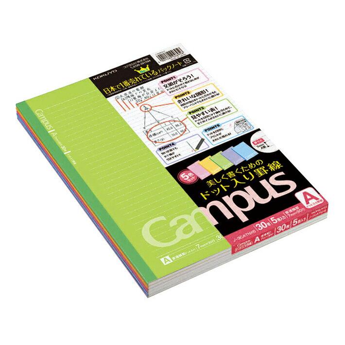 コクヨ キャンパスノート5冊セット B5サイズ カラーA罫 ノ-3CATNX5
