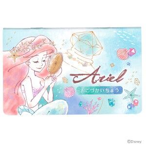 ディズニー・プリンセス 通帳型おこづかい帳 アリエル柄...
