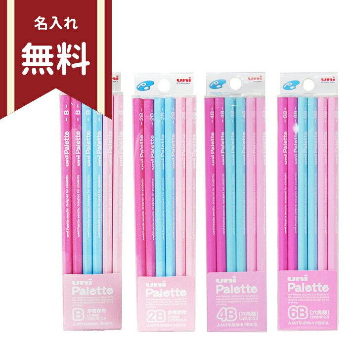 三菱鉛筆 uni Palette<ユニパレット> かきかた鉛筆 六角軸 12本入 パステルピンク 5561 名入れ無料