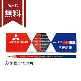 三菱鉛筆 朱藍<赤青えんぴつ> 六角軸 [名入れ無料] [M便 1/1]