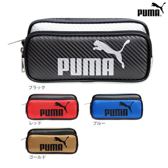 〔大特価・35%OFF〕PUMA<プーマ> カラーカーボンWペンケース 4カラー 787pm-ktu