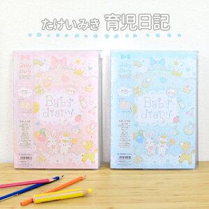 たけいみき 育児日記 Baby diary B5 2カラー di-1503-ecm [M便 1/1]