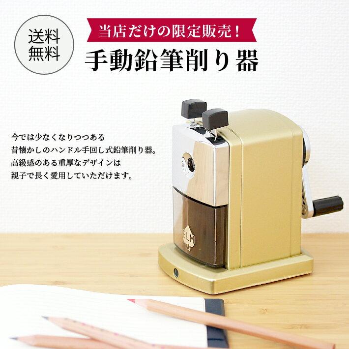 エクト 手動鉛筆削り 2カラー elm148-ect