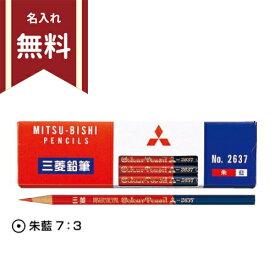 三菱鉛筆 朱藍<赤青えんぴつ> 丸軸 [名入れ無料] [M便 1/1]