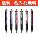 〔お名前入れ無料〕三菱鉛筆 uni ボールペン ジェットストリーム 4&1<5機能ペン・多機能ペン> 本体色6色展開 0.5mm ノック式 MSXE5-1000...