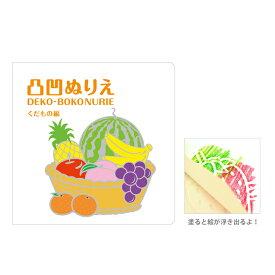 楽天市場果物 塗り絵の通販