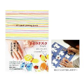 コクヨ おえかきブックSingle <WORK×CREATE> KE-WC37