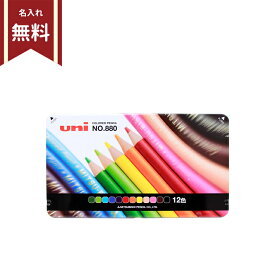 【名入れ不可】三菱鉛筆 色鉛筆 12色 K880 12CP 972489 [M便 1/1]