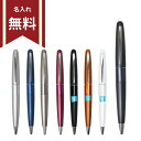 PILOT<パイロット> ボールペン COCOON<コクーン> 油性 細字 0.7mm インク:黒 全8カラー 〔BCO-150R-plt…