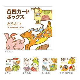 コクヨ 凸凹カードボックス 5種 <WORK×CREATE> ke-wc41-kok