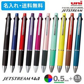 〔名入れ無料・送料無料〕ジェットストリーム 4&1 三菱鉛筆 uni 多機能ボールペン 0.5mm [M便 1/5]