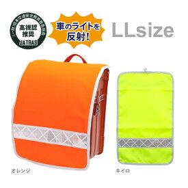 〔あす楽対応〕反射蛍光ランドセルカバー 日本交通安全教育普及協会推奨商品(JATRAS) LLサイズ まもるちゃん 2カラー rl-2700-ksa