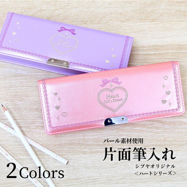 パール筆箱<片面・ペンケース・筆入れ> <ハートシリーズ> 2色 【シブヤオリジナル】日本製 女の子