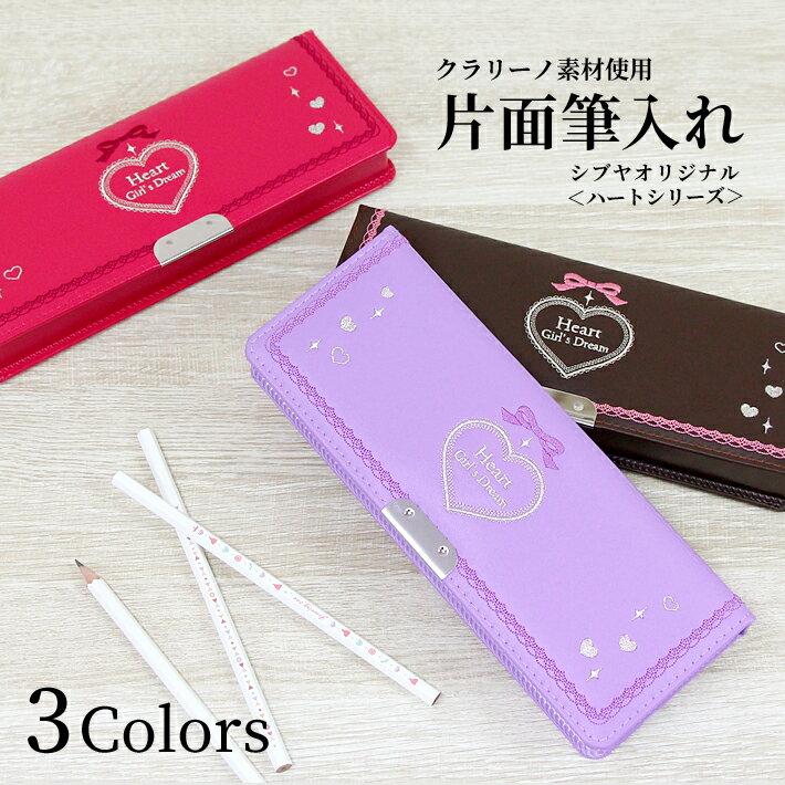 クラリーノ筆箱<片面・ペンケース・筆入れ> <ハートシリーズ> 3色 【シブヤオリジナル】日本製 女の