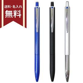 [名入れ無料]三菱鉛筆 uni JETSTREAM PRIME SINGLE<ジェットストリーム プライム シングル> ボール径0.7mm ボールペン ノック式 本体色3色展開 SXN-2200-07 [M便 1/10]