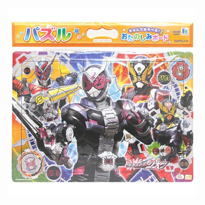仮面ライダージオウ パズル 55ピース 4901772151296