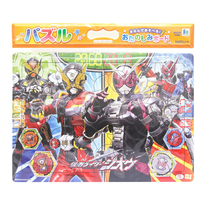 仮面ライダージオウ パズル 70ピース 4901772151302
