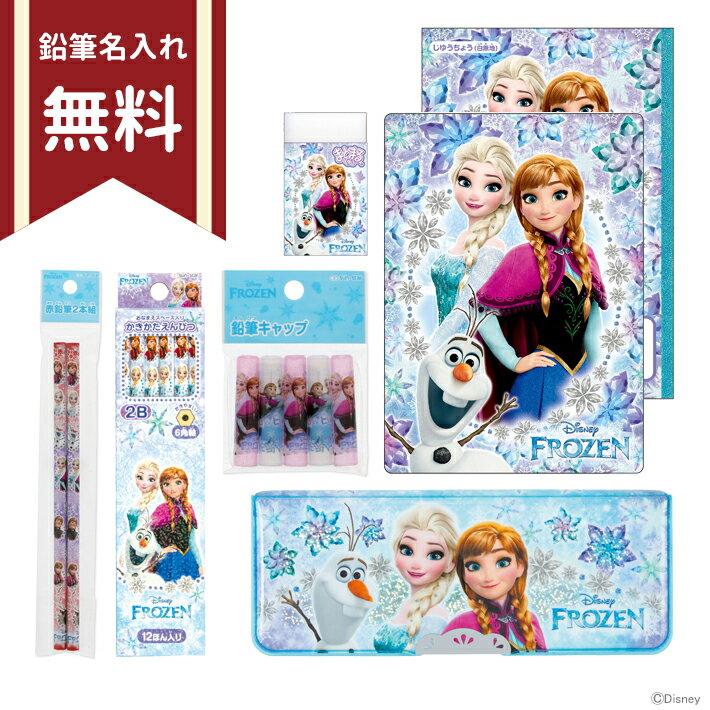 ディズニー アナと雪の女王 文具セット<7点セット> 名入れ無料 新入学文具 [271-set] 【disneyzone】