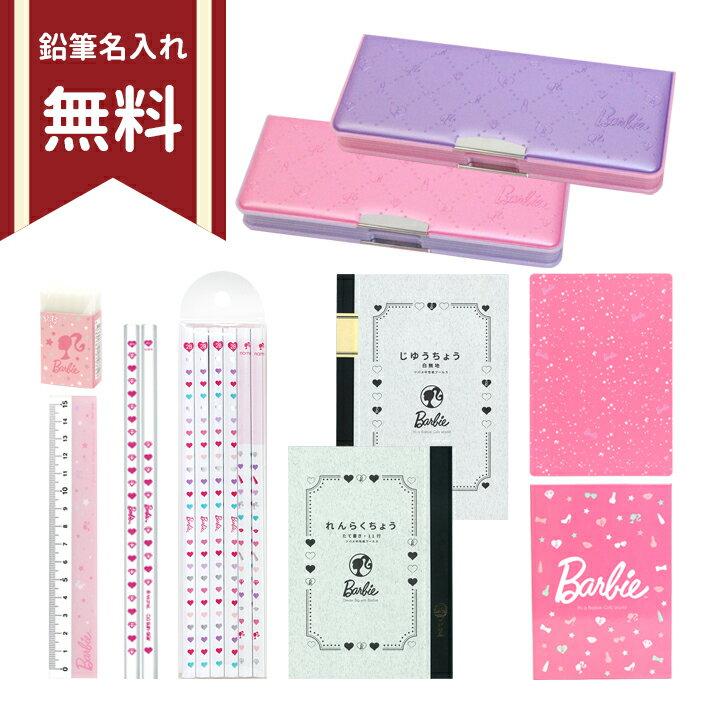 Barbie<バービー> 文具セット<9点セット> 名入れ無料  新入学文具 280-set