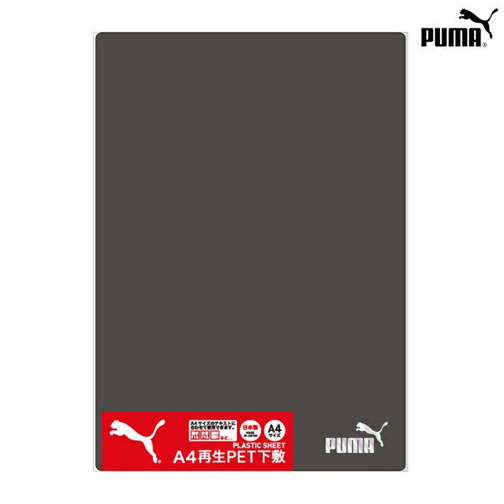 PUMA<プーマ> 下敷き A4サイズ PM232 新入学文具