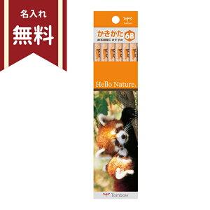 トンボ かきかた鉛筆 6B 12本入り レッサーパンダ KB-KHNLP6B 名入れ無料 新入学文具 [M便 1/5]