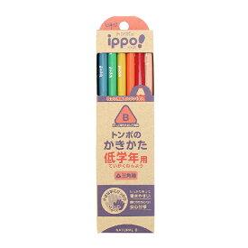 [名入れ不可]トンボ ippo<イッポ> 低学年用かきかた鉛筆 B 三角軸 12本組 ナチュラル MP-SENN04-B 新入学文具 [M便 1/5]