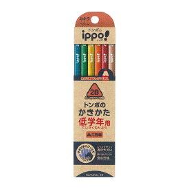 [名入れ不可]トンボ ippo<イッポ> 低学年用かきかた鉛筆 2B 三角軸 12本組 ナチュラル MP-SENN04-2B 新入学文具 [M便 1/5]