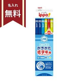 トンボ ippo<イッポ> 低学年用かきかた鉛筆 2B 六角軸 12本組 プレーンブルー MP-SKPM04-2B 名入れ無料 新入学文具 [M便 1/4]