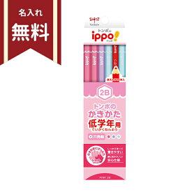 トンボ ippo<イッポ> 低学年用かきかた鉛筆 2B 六角軸 12本組 プレーンピンク MP-SKPW04-2B 名入れ無料 新入学文具 [M便 1/5]