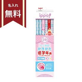トンボ ippo<イッポ> 低学年用かきかた鉛筆 2B 六角軸 12本組 プリントガール MP-SKRW04-2B 名入れ無料 新入学文具 [M便 1/5]