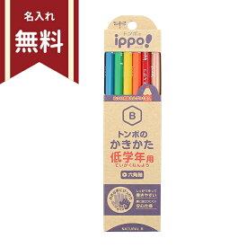 トンボ ippo<イッポ> 低学年用かきかた鉛筆 B 六角軸 12本組 ナチュラル MP-SKNN04-B 名入れ無料 新入学文具 [M便 1/5]