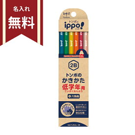 トンボ ippo<イッポ> 低学年用かきかた鉛筆 2B 六角軸 12本組 ナチュラル MP-SKNN04-2B 名入れ無料 新入学文具 [M便 1/5]