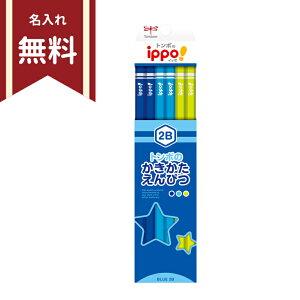 トンボ ippo<イッポ> かきかた鉛筆 2B 六角軸 12本組 プレーンブルー KB-KPM04-2B 名入れ無料 新入学文具 [M便 1/4]