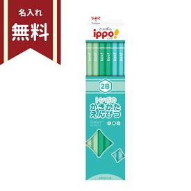 トンボ ippo<イッポ> かきかた鉛筆 2B 六角軸 12本組 プレーングリーン KB-KPN04-2B 名入れ無料 新入学文具 [M便 1/5]