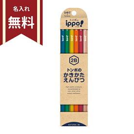 トンボ ippo<イッポ> かきかた鉛筆 2B 六角軸 12本組 ナチュラル KB-KNN04-2B 名入れ無料 新入学文具 [M便 1/5]