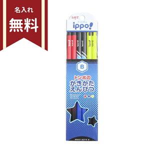 トンボ ippo<イッポ> かきかた鉛筆 B 六角軸 12本組 プリントボーイ KB-KRM04-B 名入れ無料 新入学文具 [M便 1/15]