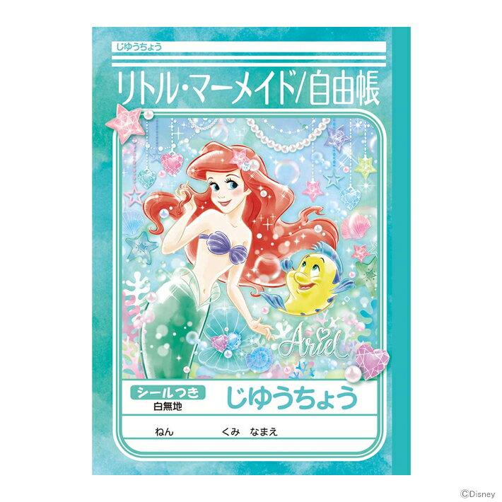 ディズニー・プリンセス 自由帳 B5 4901772087328 新入学文具 【disneyzone】