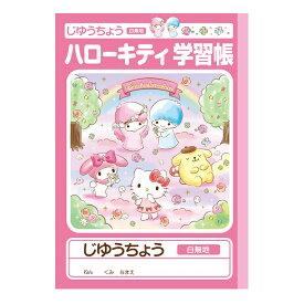サンリオキャラクターズ 自由帳 4902778083970 新入学文具 [M便 1/5]