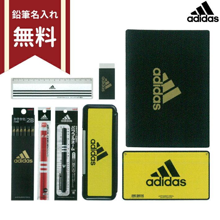 アディダス<adidas> 文具セット<8点セット> 4548351099718 名入れ無料 新入学文具