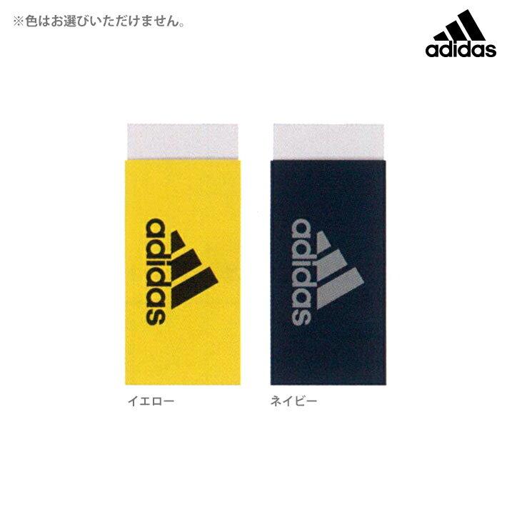 adidas<アディダス> 消しゴム 4902778216910 新入学文具