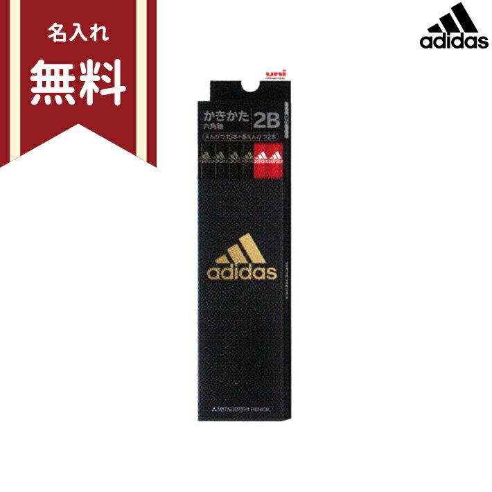 adidas<アディダス> かきかた鉛筆 12本組 2B 赤鉛筆 4902778216866 [名入れ無料] 新入学文具