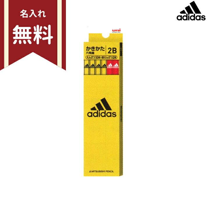 adidas<アディダス> かきかた鉛筆 12本組 2B 赤鉛筆 4902778216835 [名入れ無料] 新入学文具