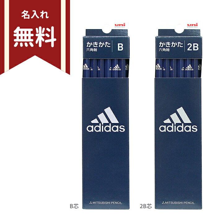 adidas<アディダス> かきかた鉛筆 12本組 B 2B 紺銀 k5609-mit [名入れ無料] 新入学文具