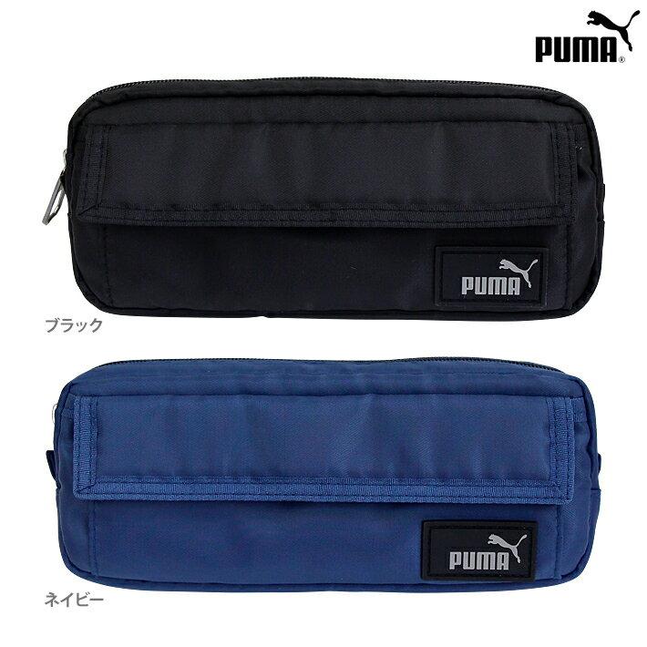 PUMA<プーマ> 筆箱 2カラー pm227-ktu 新入学文具