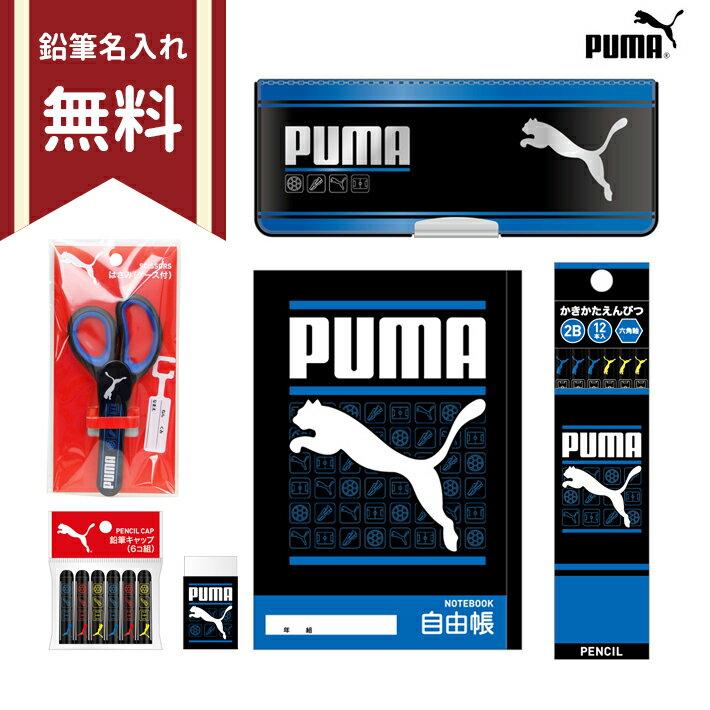 PUMA<プーマ> 文具セット<6点セット> 4901478140051 名入れ無料 新入学文具