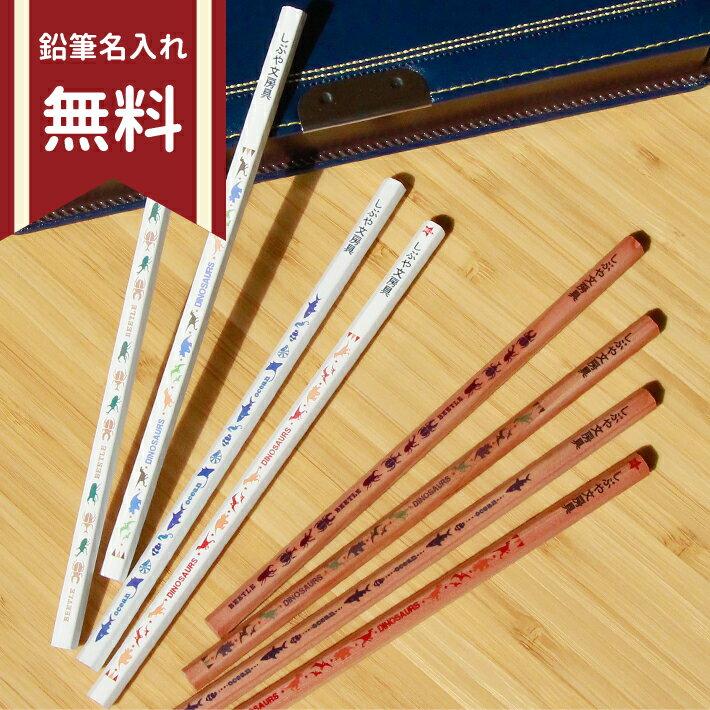 〔ゆうメールで送料無料〕シブヤオリジナル鉛筆 2B 12本組 生き物 4柄 [名入れ無料・クリアケース付き] sb-pencil06 [シブヤオリジナル]