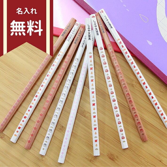 シブヤオリジナル鉛筆 2B 12本組 お祝い 4柄 [名入れ無料・クリアケース付き] sb-pencil08
